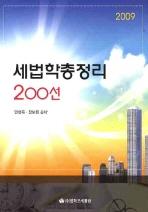 세법학 총정리 200선(2009)