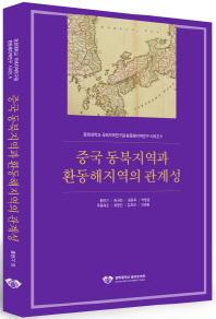 중국 동북지역과 환동해지역의 관계성