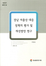경남 저출산 대응정책의 평가 및 개선방안 연구