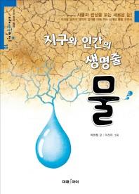 지구와 인간의 생명줄, 물