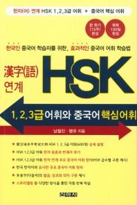 한자(어)연계 HSK 1,2,3급 어휘와 중국어 핵심 어휘