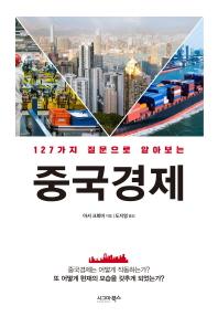 127가지 질문으로 알아보는 중국 경제