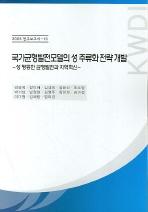 국가균형발전모델의 성 주류화 전략 개발