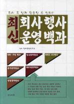 최신회사행사운영백과
