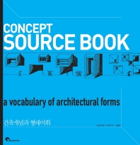 CONCEPT SOURCE BOOK:건축개념과 형태어휘
