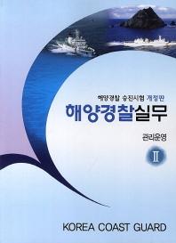 해양경찰실무. 2: 관리운영