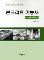 콘크리트 기능사(실기)