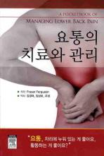 요통의 치료와 관리