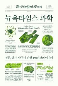 뉴욕타임스 과학