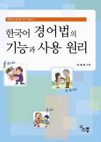 한국어 경어법의 기능과 사용 원리