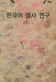 한국어 명사 연구
