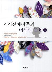 시각장애아동의 이해와 교육