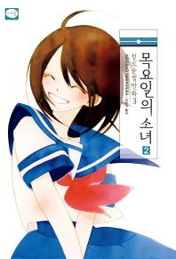 철도순정만화. 3: 목요일의 소녀(2)