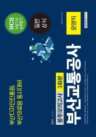 부산교통공사 운영직 봉투모의고사 3회분(2021)