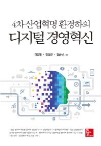 4차 산업혁명 환경하의 디지털 경영혁신