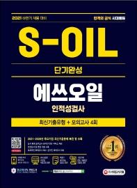 2021 하반기 채용대비 S-OIL(에쓰오일) 단기완성 최신기출유형+모의고사 4회