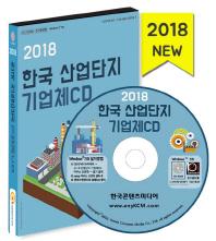 한국 산업단지 기업체(2018)(CD)