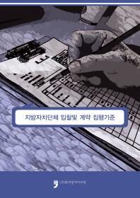 지방자치단체 입찰 및 계약 집행기준