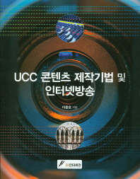 UCC 콘텐츠 제작기법 및 인터넷방송