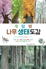 계절별 나무 생태도감