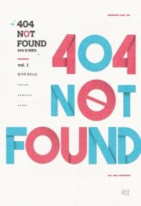404 낫 파운드Vol. 1