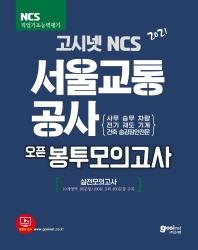 2021 고시넷 NCS 서울교통공사 오픈봉투모의고사