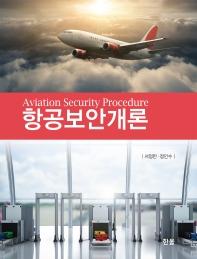 항공보안개론