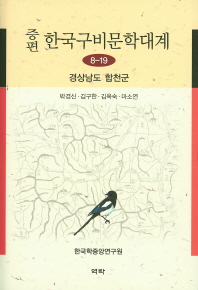 증편 한국구비문학대계 8-19: 경상남도 합천군