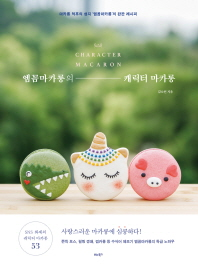 엠꼼마카롱의 캐릭터 마카롱
