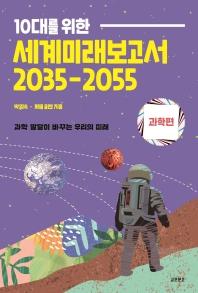 10대를 위한 세계미래보고서 2035-2055: 과학편