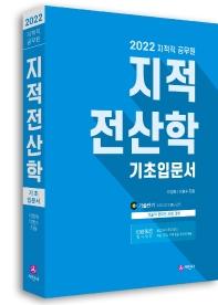 2022 지적직 공무원 지적전산학 기초입문서