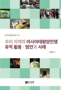 우리 지역의 아시아태평양전쟁 유적 활용-방안과 사례