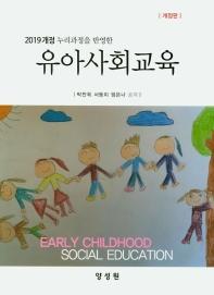 2019개정 누리과정을 반영한 유아사회교육