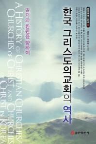 한국 그리스도의교회의 역사