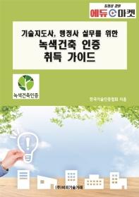 기술지도사, 행정사 실무를 위한 녹색건축 인증 취득 가이드