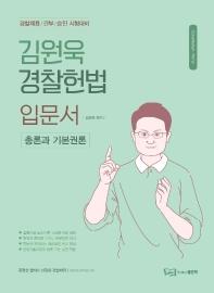 김원욱 경찰 헌법 입문서