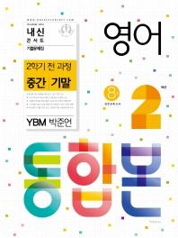 내신콘서트 영어 기출문제집 중학 2-2 전과정(중간 기말) 통합본(YBM 박준언)(2021)