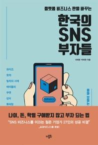 플랫폼 비즈니스 판을 바꾸는 한국의 SNS 부자들