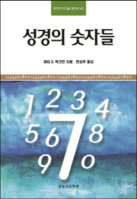 성경의 숫자들