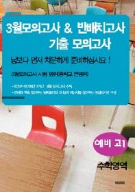 수능백전백승 고등 수학영역 예비 고1 3월 모의고사&반배치고사 기출모의고사(2019)