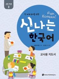 전 세계 유아를 위한 신나는 한국어: 교육자료. 2(교사용 지도서)