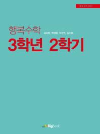 [빅북] 행복수학 3학년 2학기