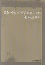동북아농정연구포럼 2006 활동보고서