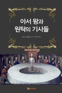 아서 왕과 원탁의 기사들