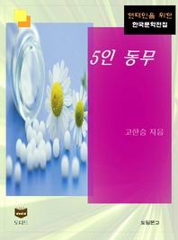 5인 동무 (한국문학전집 437)