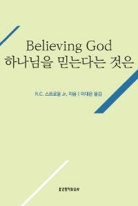 Believing God 하나님을 믿는다는 것은