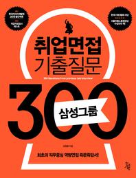 취업면접 기출질문 300  삼성그룹