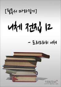 [필독서 따라잡기] 니체전집 12(프리드리히 니체)