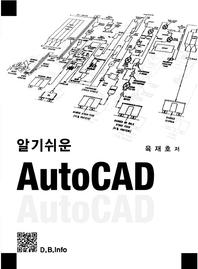 알기쉬운 AutoCAD