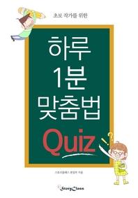 하루 1분 맞춤법 Quiz